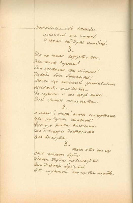 Альбом Т. Шевченка «Три літа». С. 183…