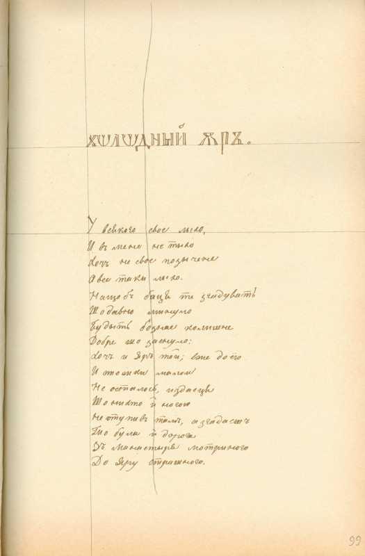Альбом Т. Шевченка «Три літа». С. 186…
