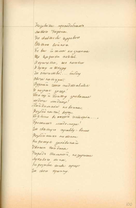 Альбом Т. Шевченка «Три літа». С. 188…