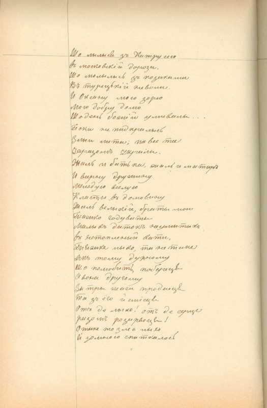 Альбом Т. Шевченка «Три літа». С. 191…