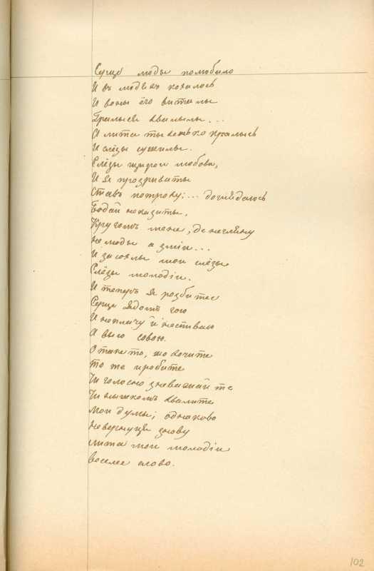 Альбом Т. Шевченка «Три літа». С. 192…
