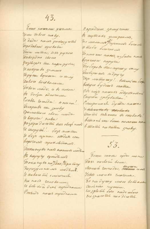 Альбом Т. Шевченка «Три літа». С. 195…