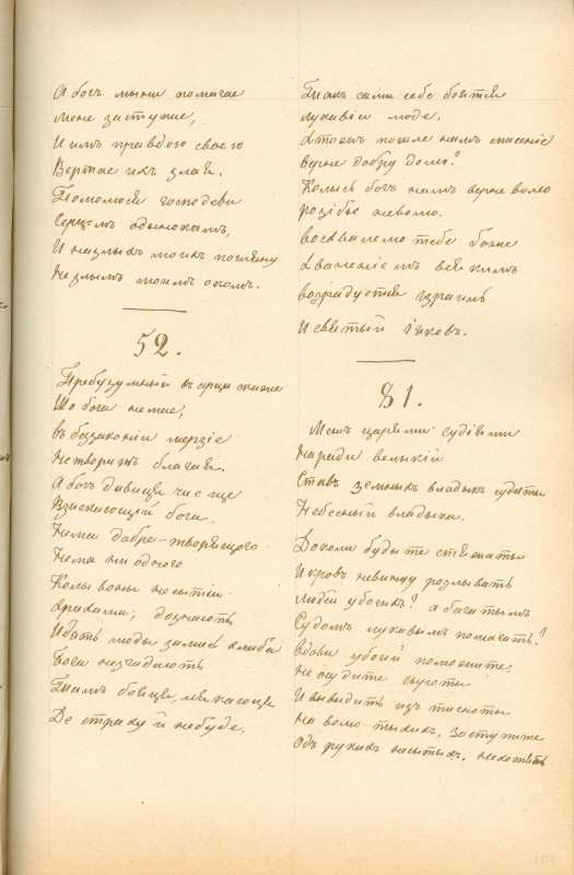 Альбом Т. Шевченка «Три літа». С. 196…