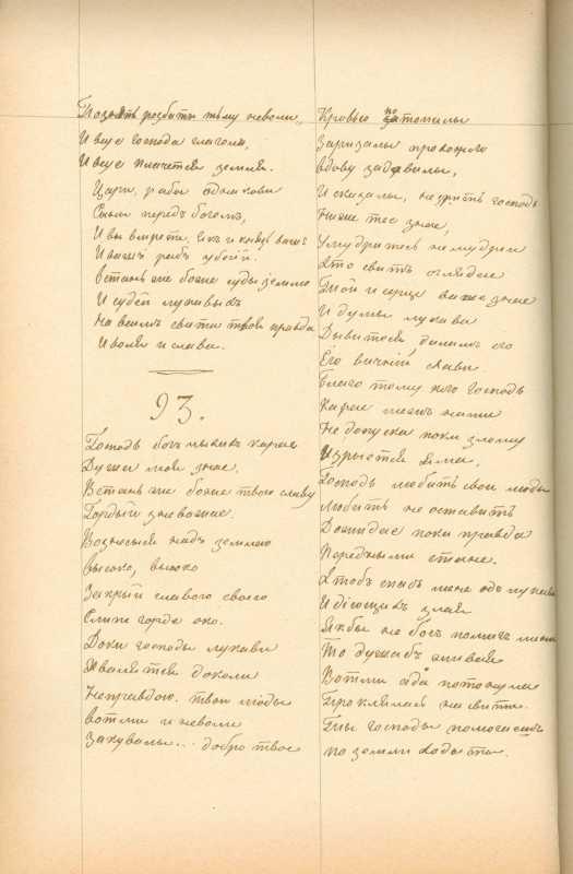 Альбом Т. Шевченка «Три літа». С. 197…