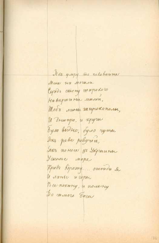 Альбом Тараса Шевченка «Три літа». С. 200 – початок поезії «Заповіт»