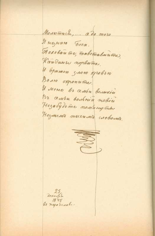 Альбом Т. Шевченка «Три літа». С. 201…