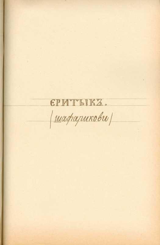Альбом Т. Шевченка «Три літа». С. 202…