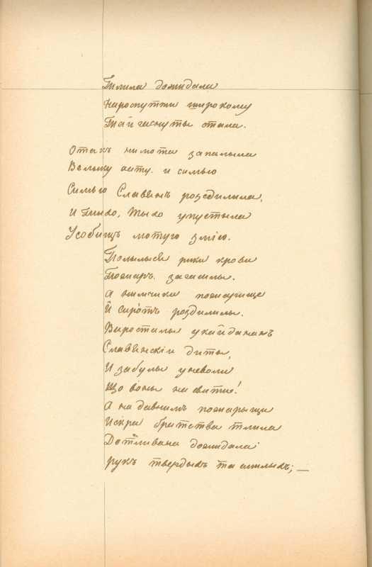 Альбом Т. Шевченка «Три літа». С. 204…