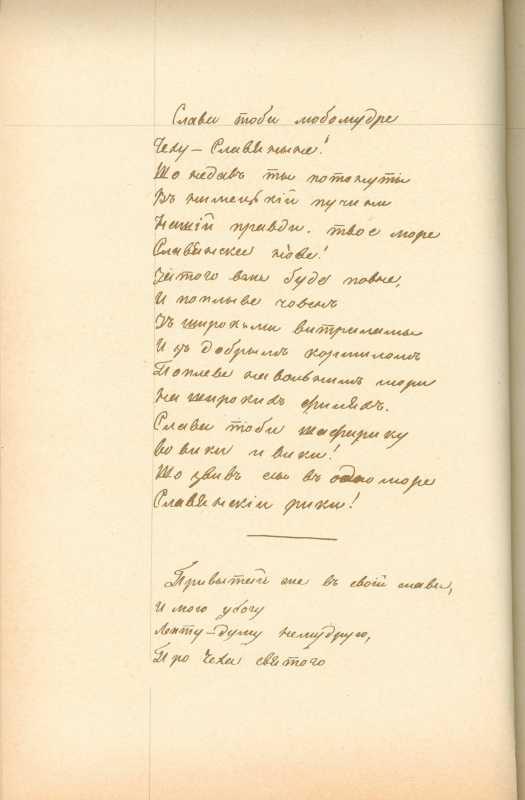 Альбом Т. Шевченка «Три літа». С. 206…