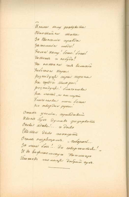 Альбом Т. Шевченка «Три літа». С. 209…