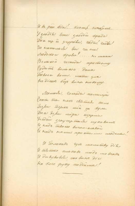 Альбом Т. Шевченка «Три літа». С. 212…