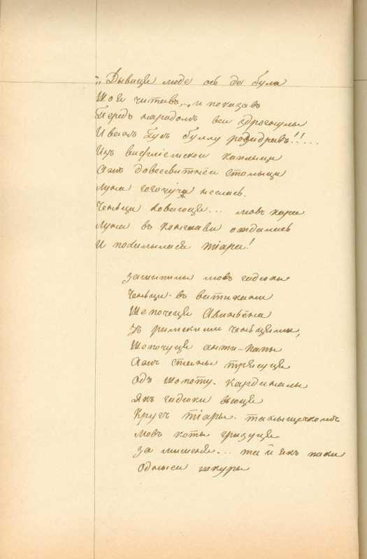 Альбом Т. Шевченка «Три літа». С. 213…