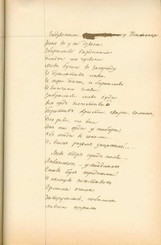 Альбом Т. Шевченка «Три літа». С. 216…