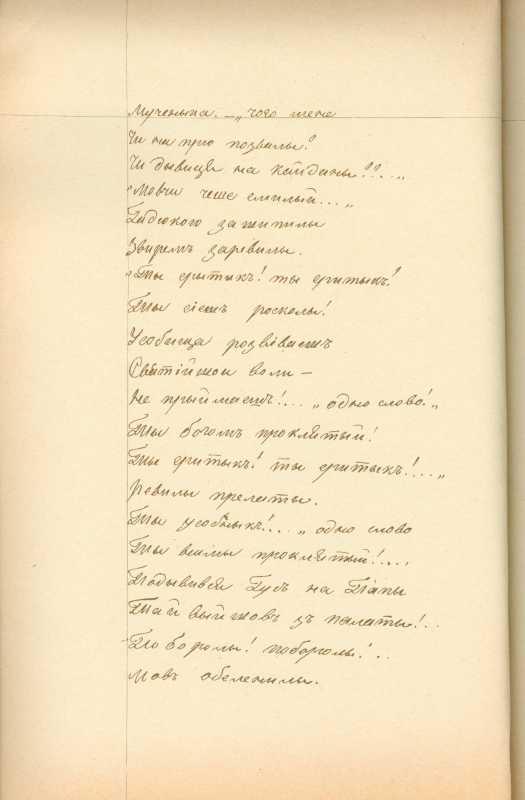 Альбом Т. Шевченка «Три літа». С. 217…