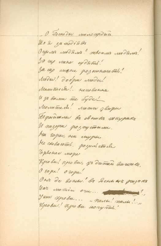 Альбом Т. Шевченка «Три літа». С. 219…