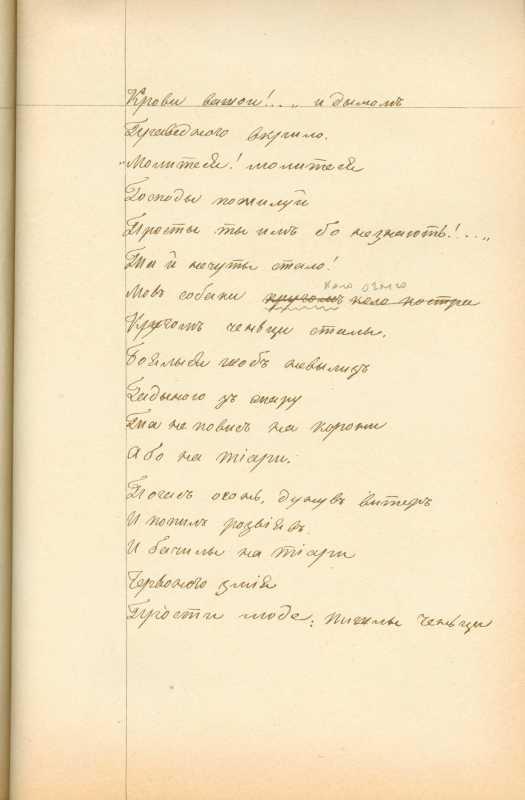 Альбом Т. Шевченка «Три літа». С. 220…
