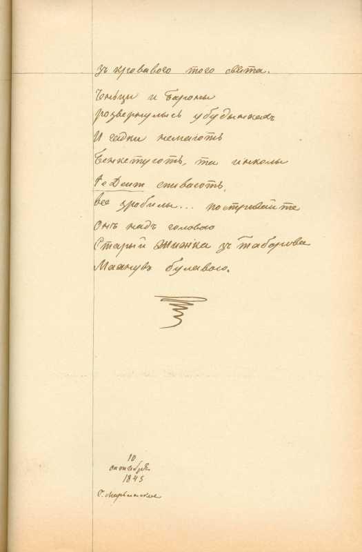 Альбом Т. Шевченка «Три літа». С. 222…