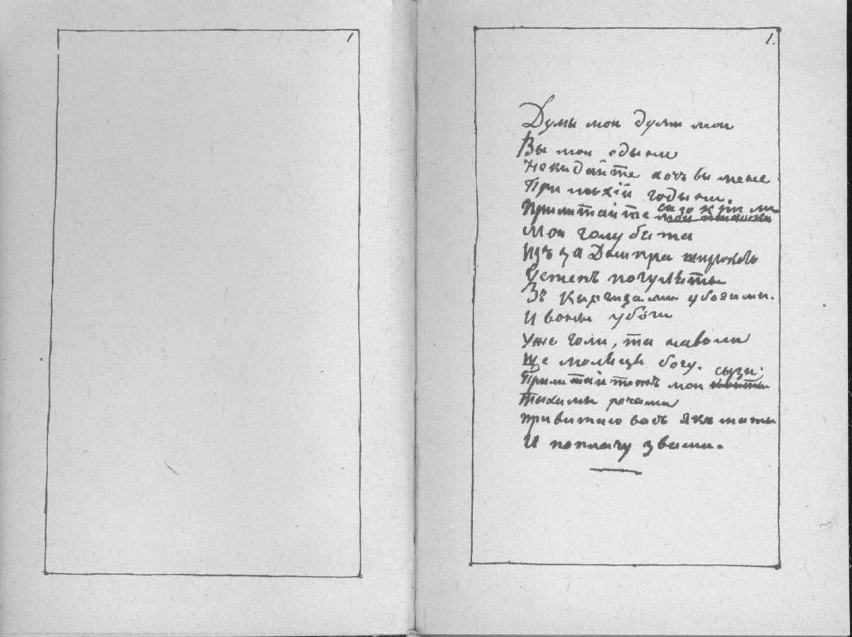 «Мала книжка» Т. Шевченка. С. 1 Думи…