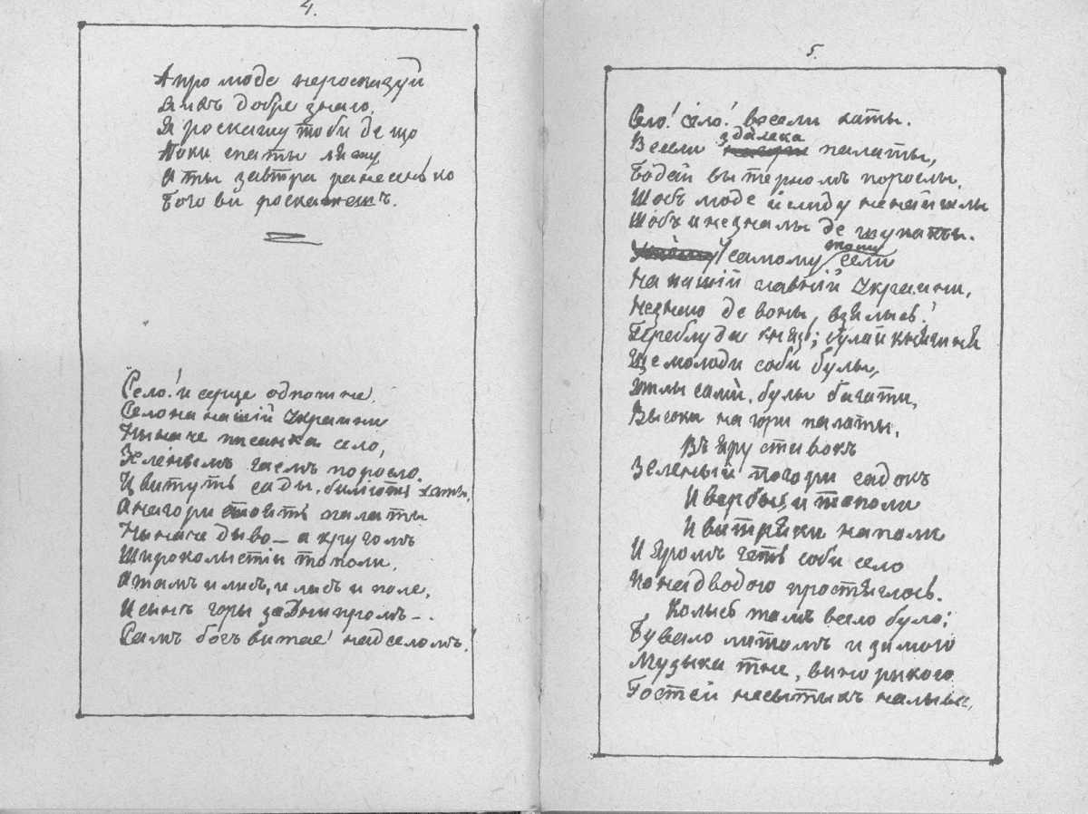 «Мала книжка» Т. Шевченка. С. 4 – 5 А…