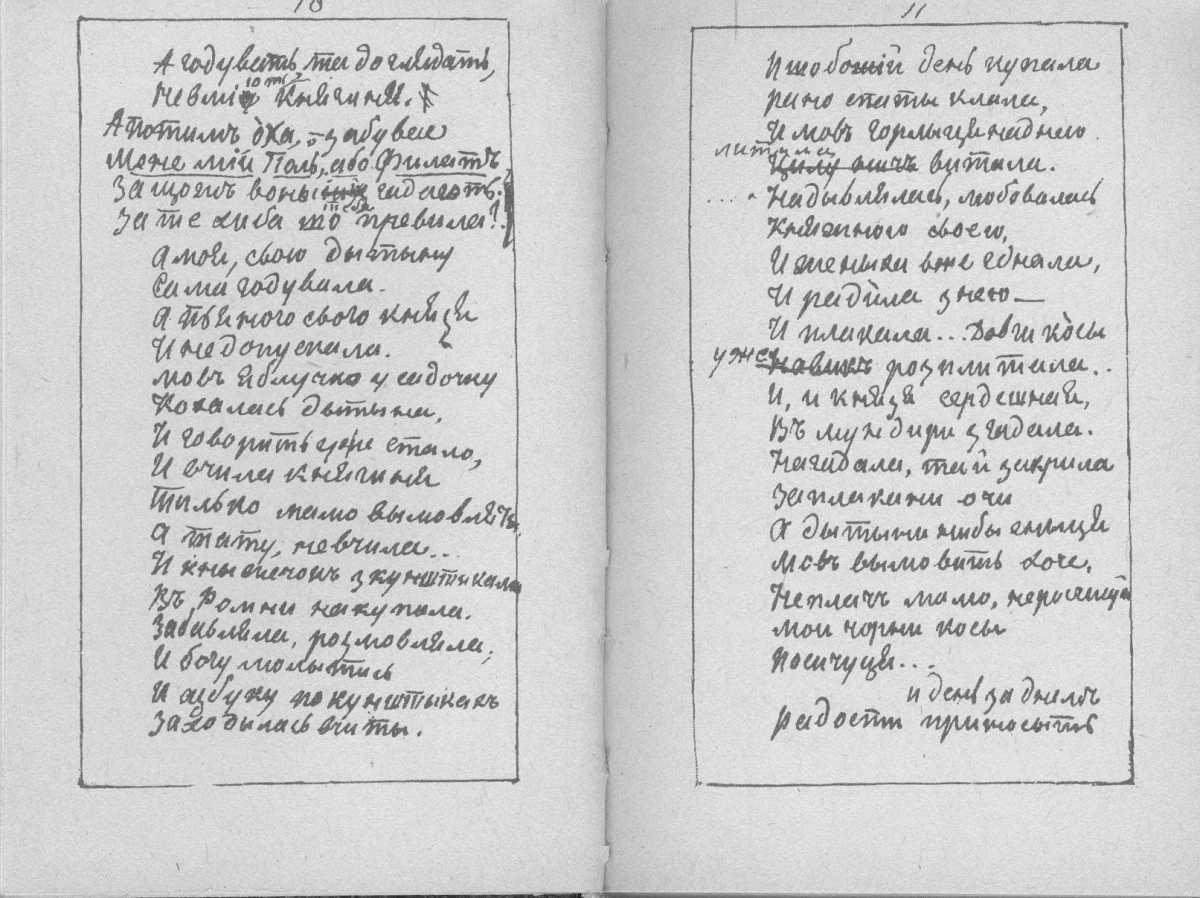 «Мала книжка» Т. Шевченка. С. 10 – 11…