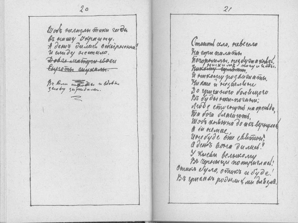 «Мала книжка» Т. Шевченка. С. 20 – 21…