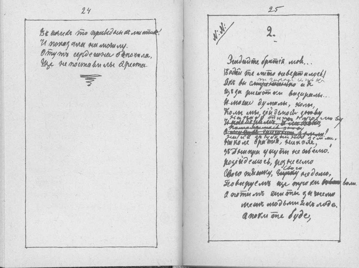 «Мала книжка» Т. Шевченка. С. 24 – 25…
