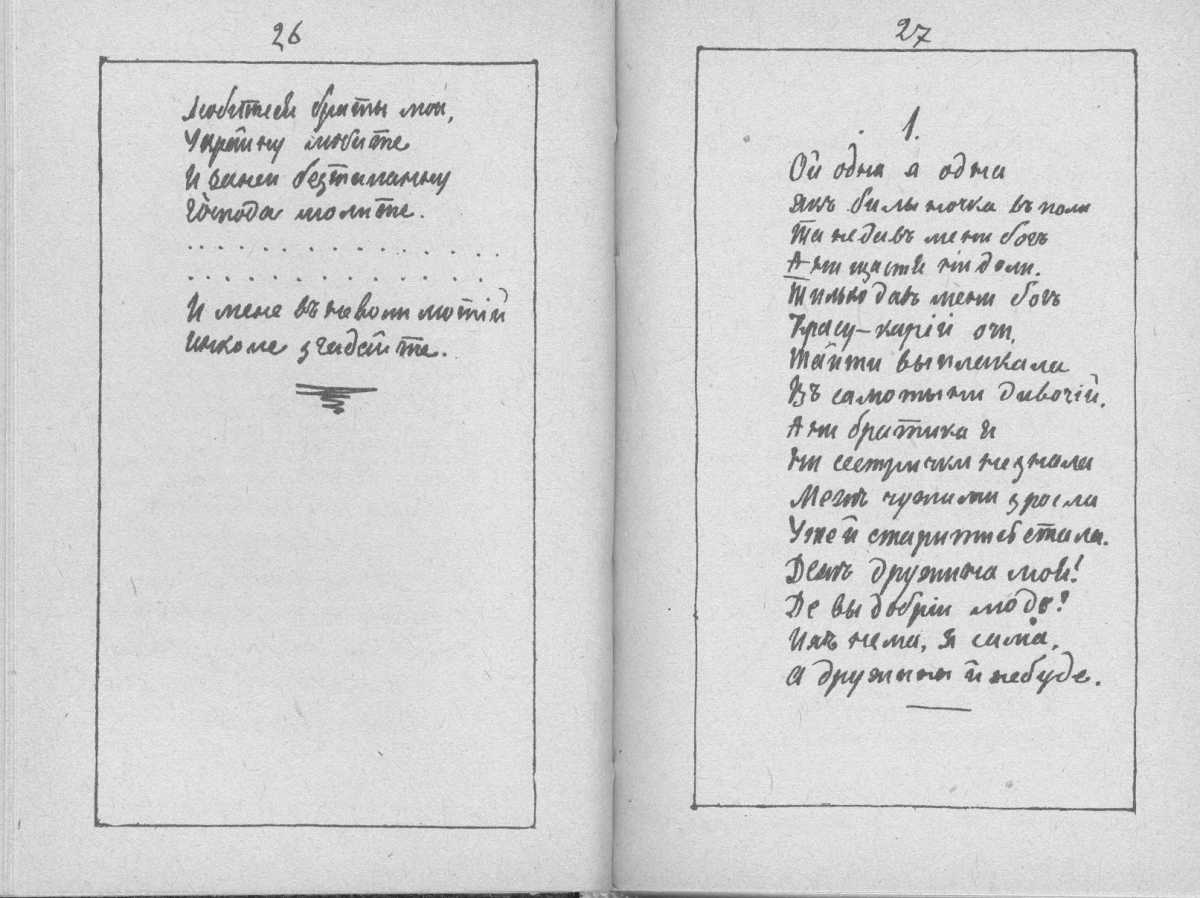«Мала книжка» Т. Шевченка. С. 26 – 27…