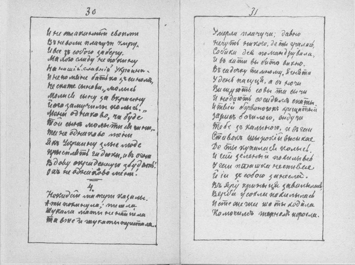 «Мала книжка» Т. Шевченка. С. 30 – 31…