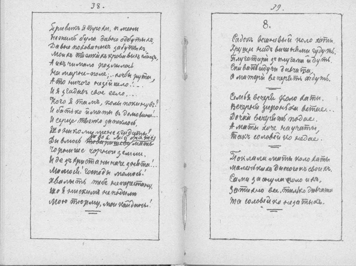 «Мала книжка» Т. Шевченка. С. 38 – 39…