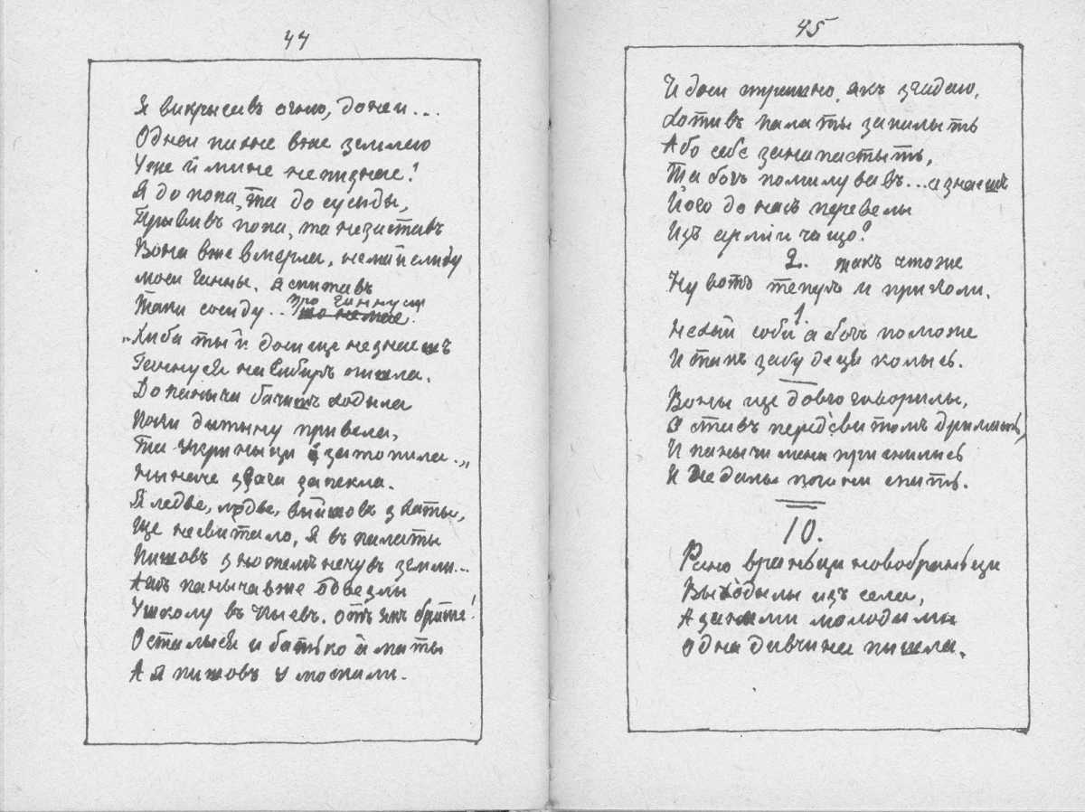 «Мала книжка» Т. Шевченка. С. 44 – 45…