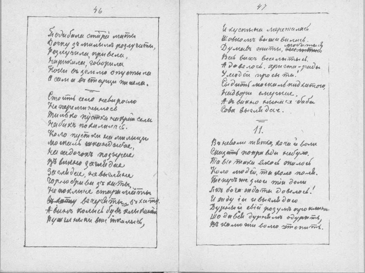 «Мала книжка» Т. Шевченка. С. 46 – 47…