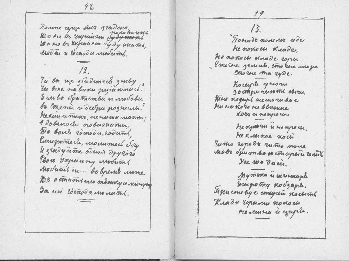 «Мала книжка» Т. Шевченка. С. 48 – 49…