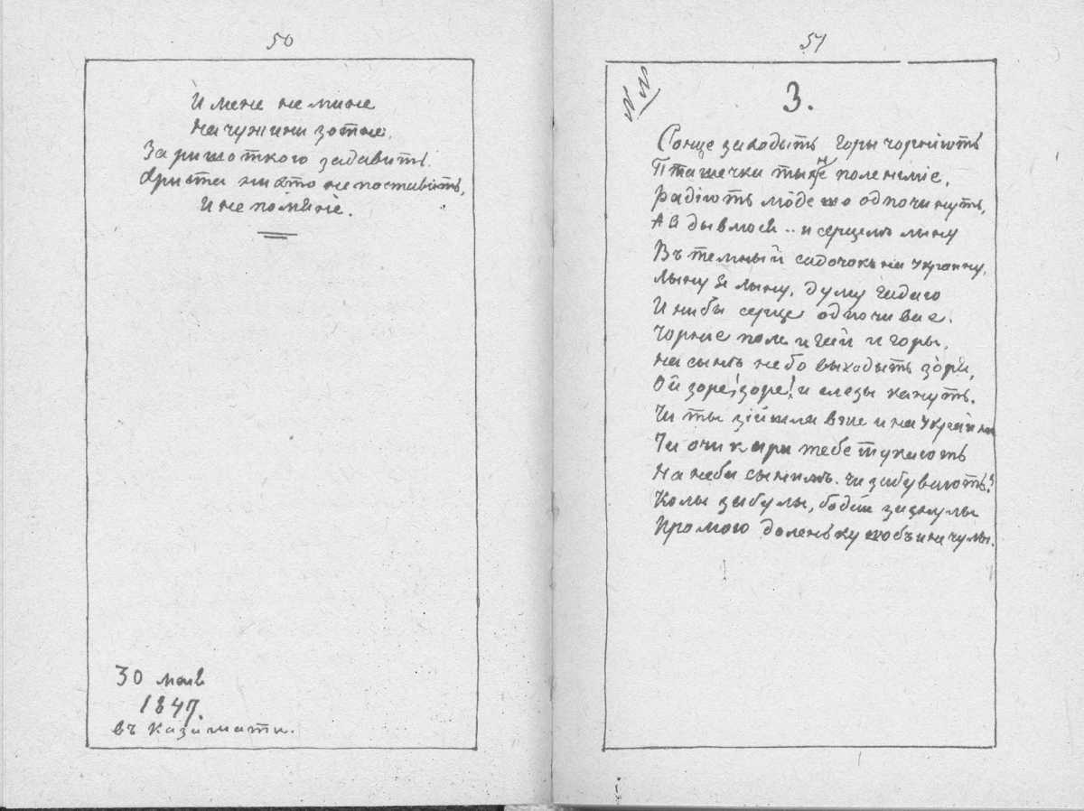 «Мала книжка» Т. Шевченка. С. 50 – 51…
