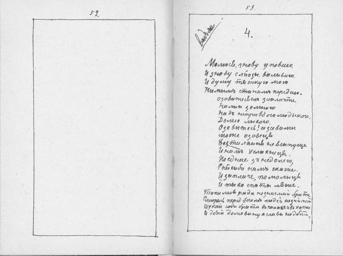 «Мала книжка» Т. Шевченка. С. 52 – 53…