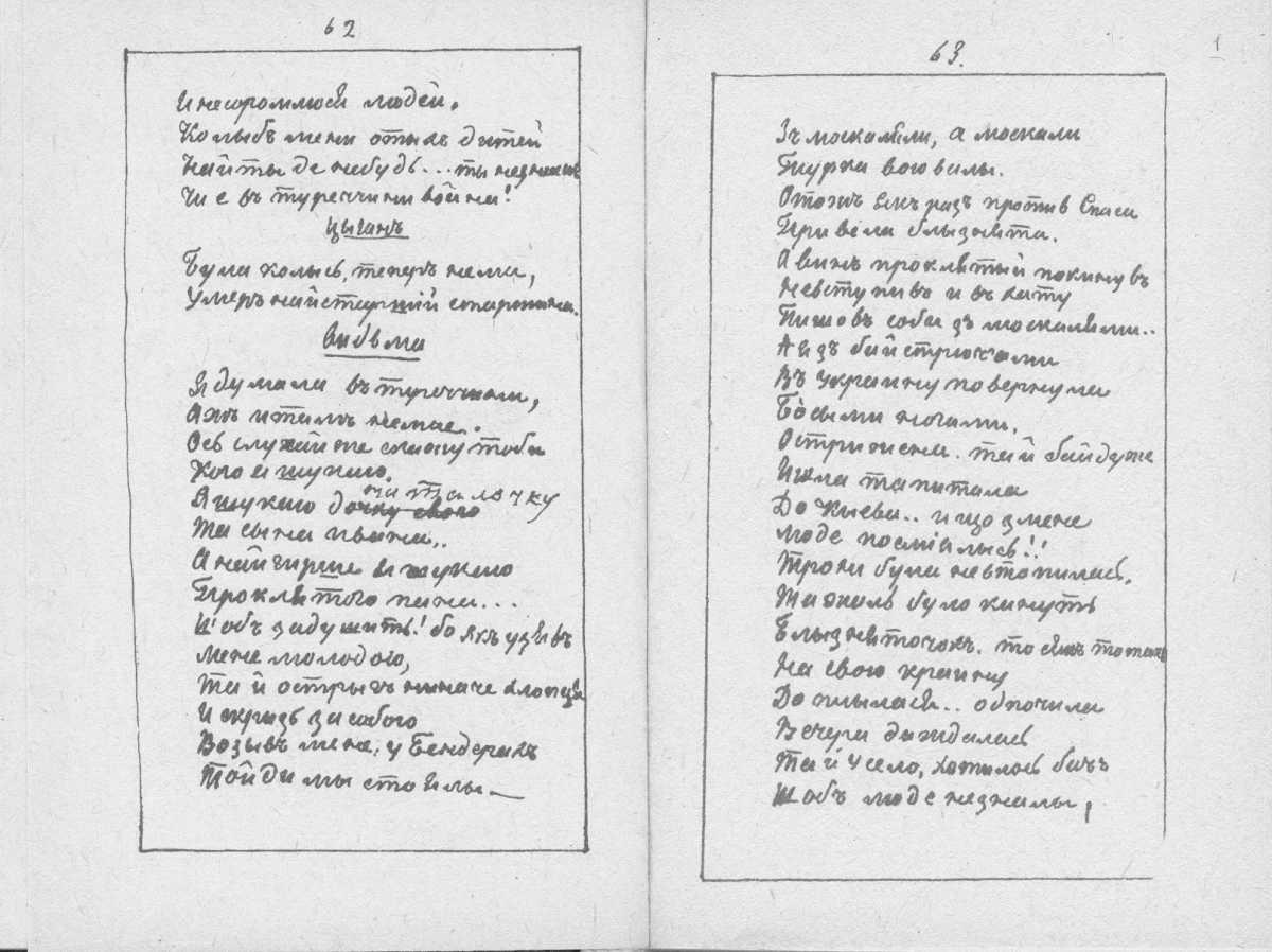 «Мала книжка» Т. Шевченка. С. 62 – 63…