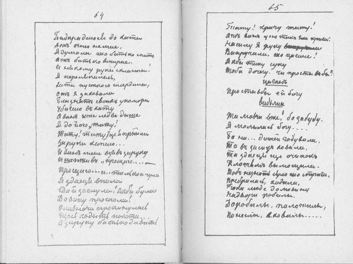 «Мала книжка» Т. Шевченка. С. 64 – 65…