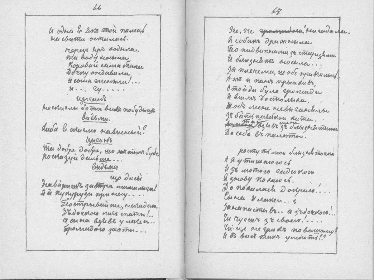 «Мала книжка» Т. Шевченка. С. 66 – 67…