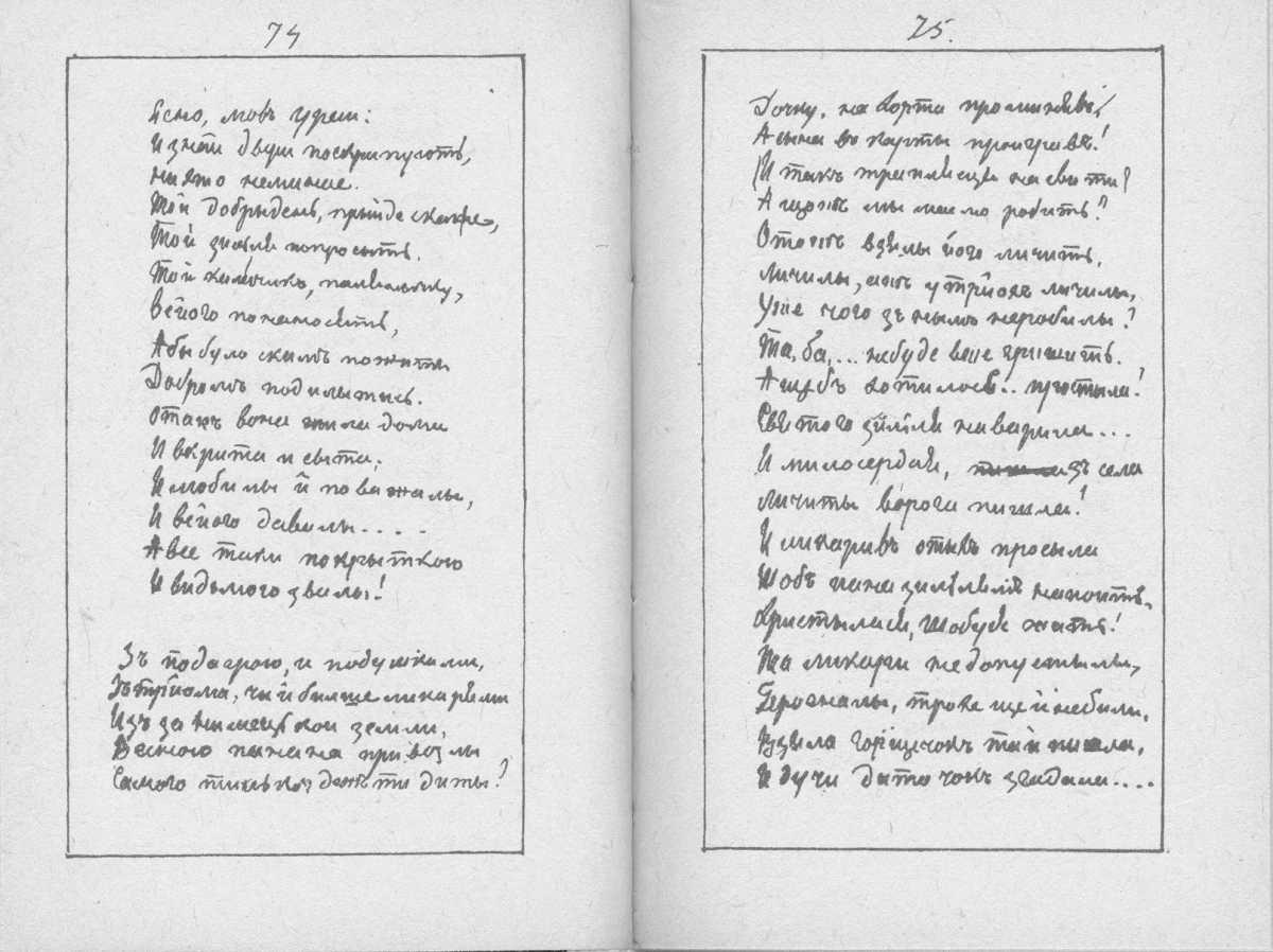 «Мала книжка» Т. Шевченка. С. 74 – 75…