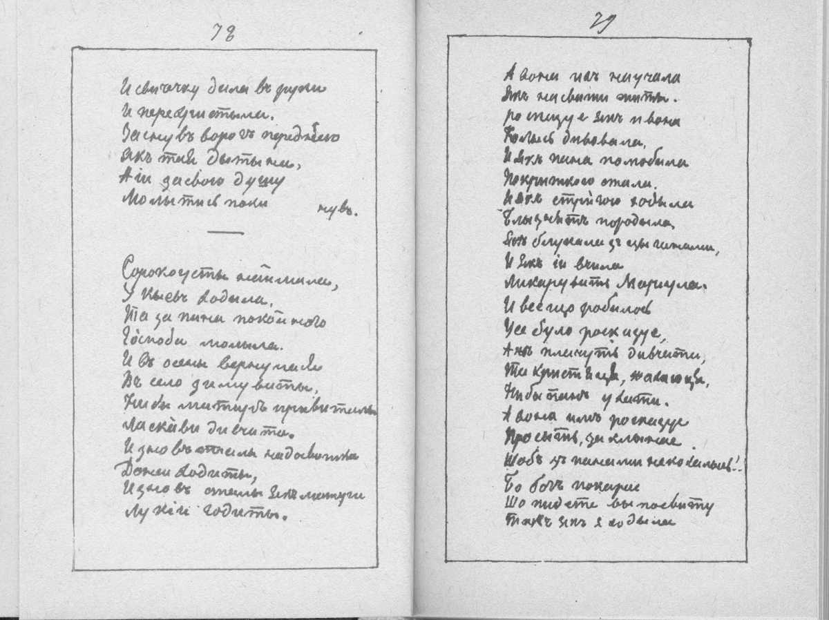 «Мала книжка» Т. Шевченка. С. 78 – 79…