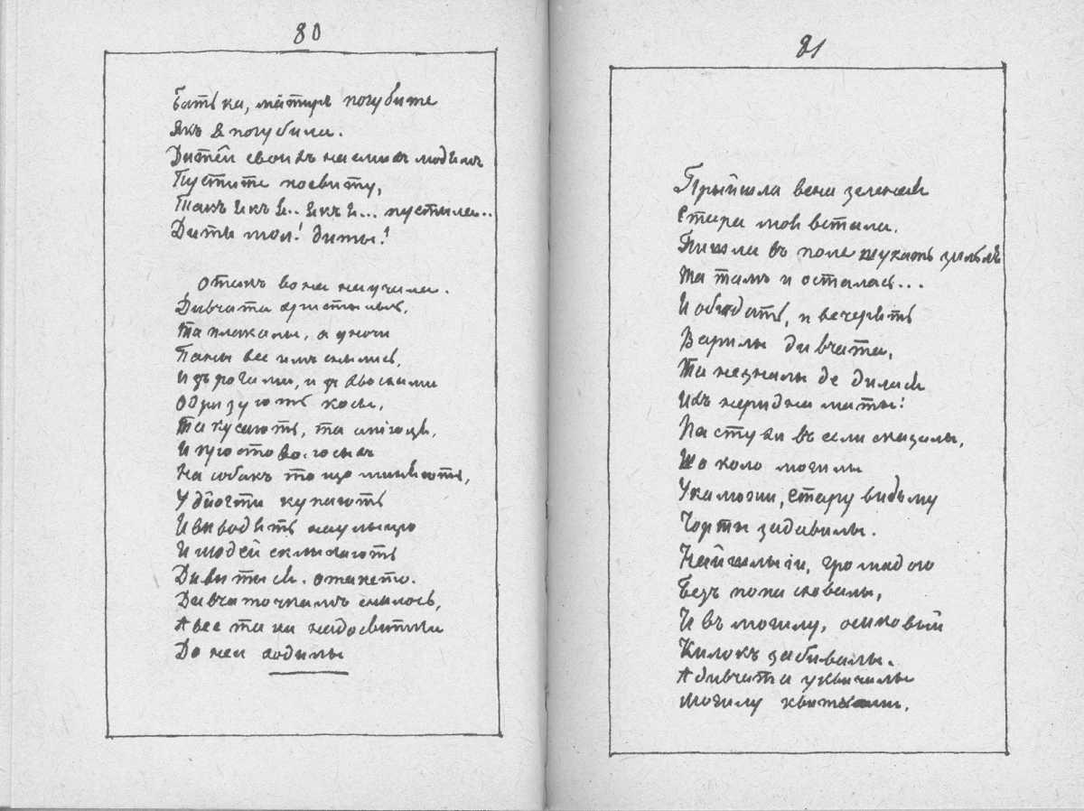«Мала книжка» Т. Шевченка. С. 80 – 81…