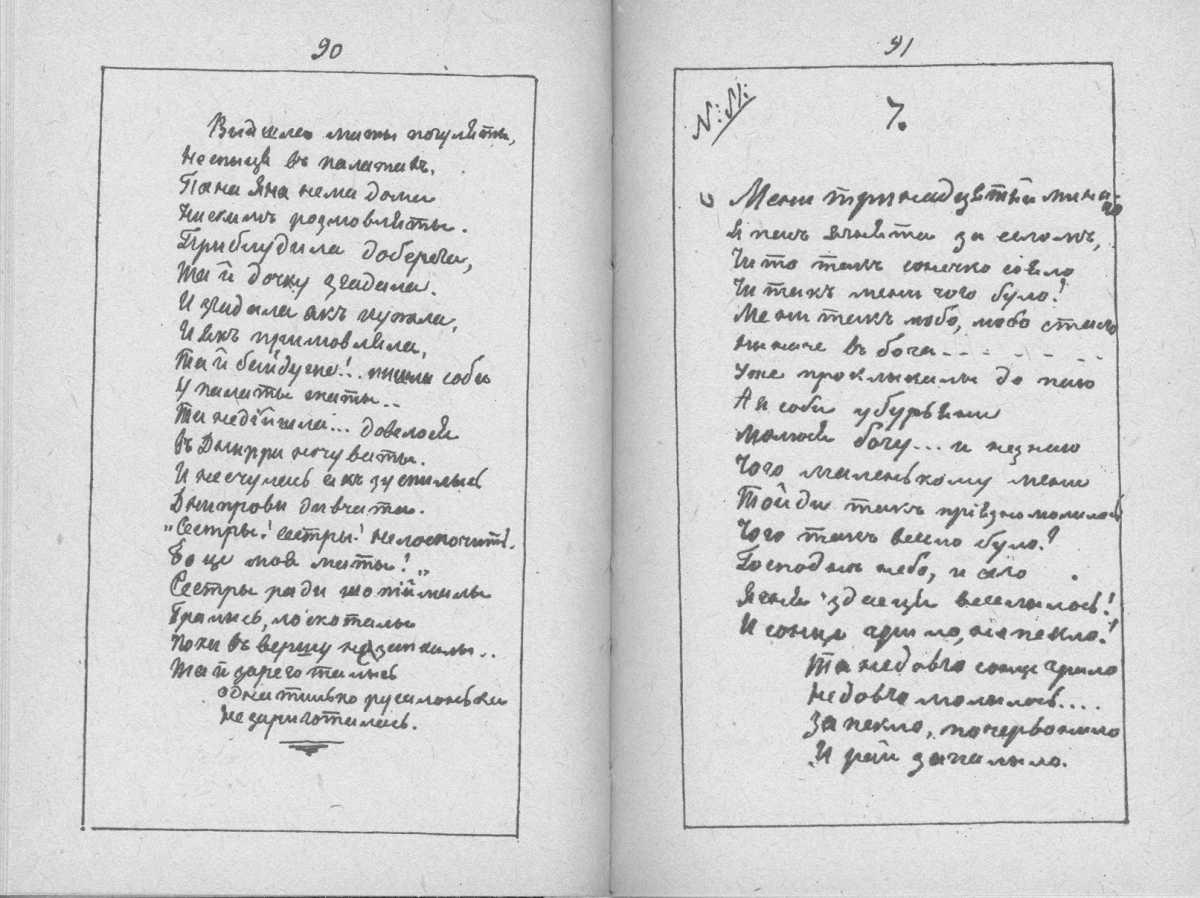 «Мала книжка» Т. Шевченка. С. 90 – 91…