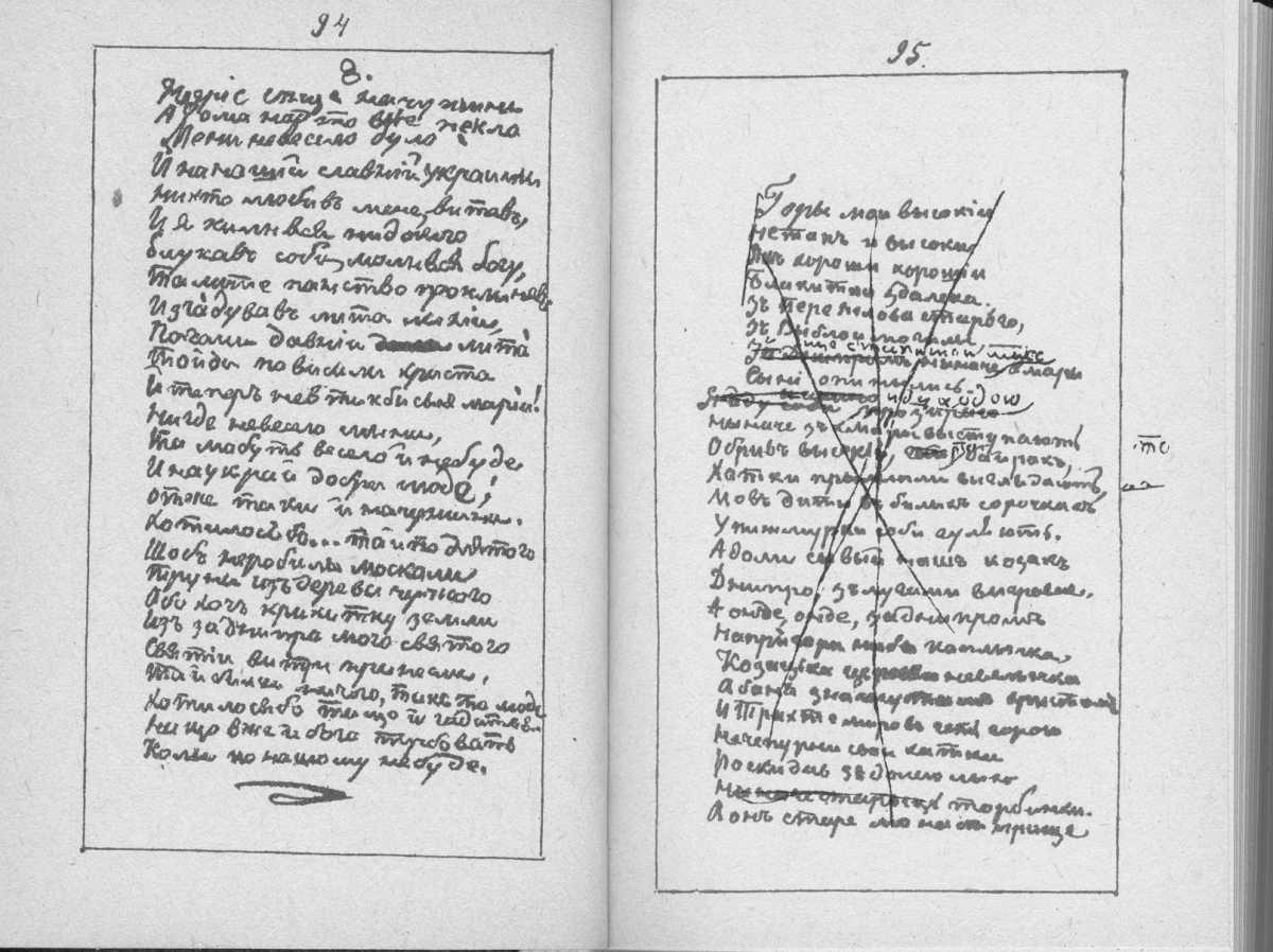«Мала книжка» Т. Шевченка. С. 94 – 95…