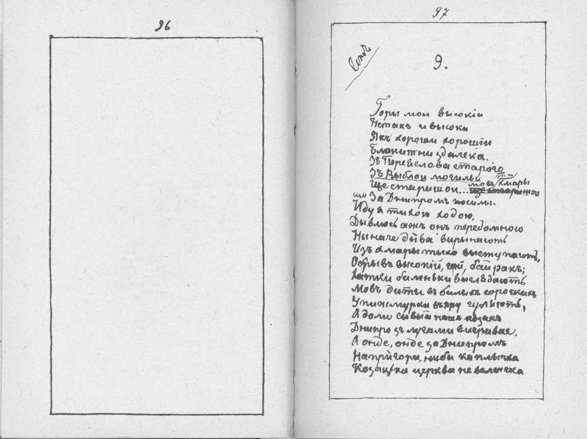 «Мала книжка» Т. Шевченка. С. 96 – 97…