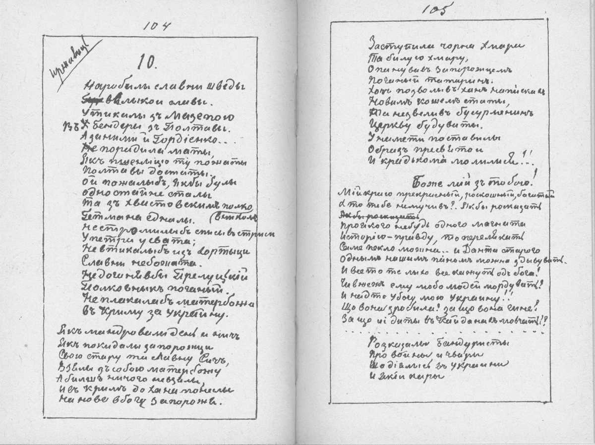 «Мала книжка» Т. Шевченка. С. 104 –…
