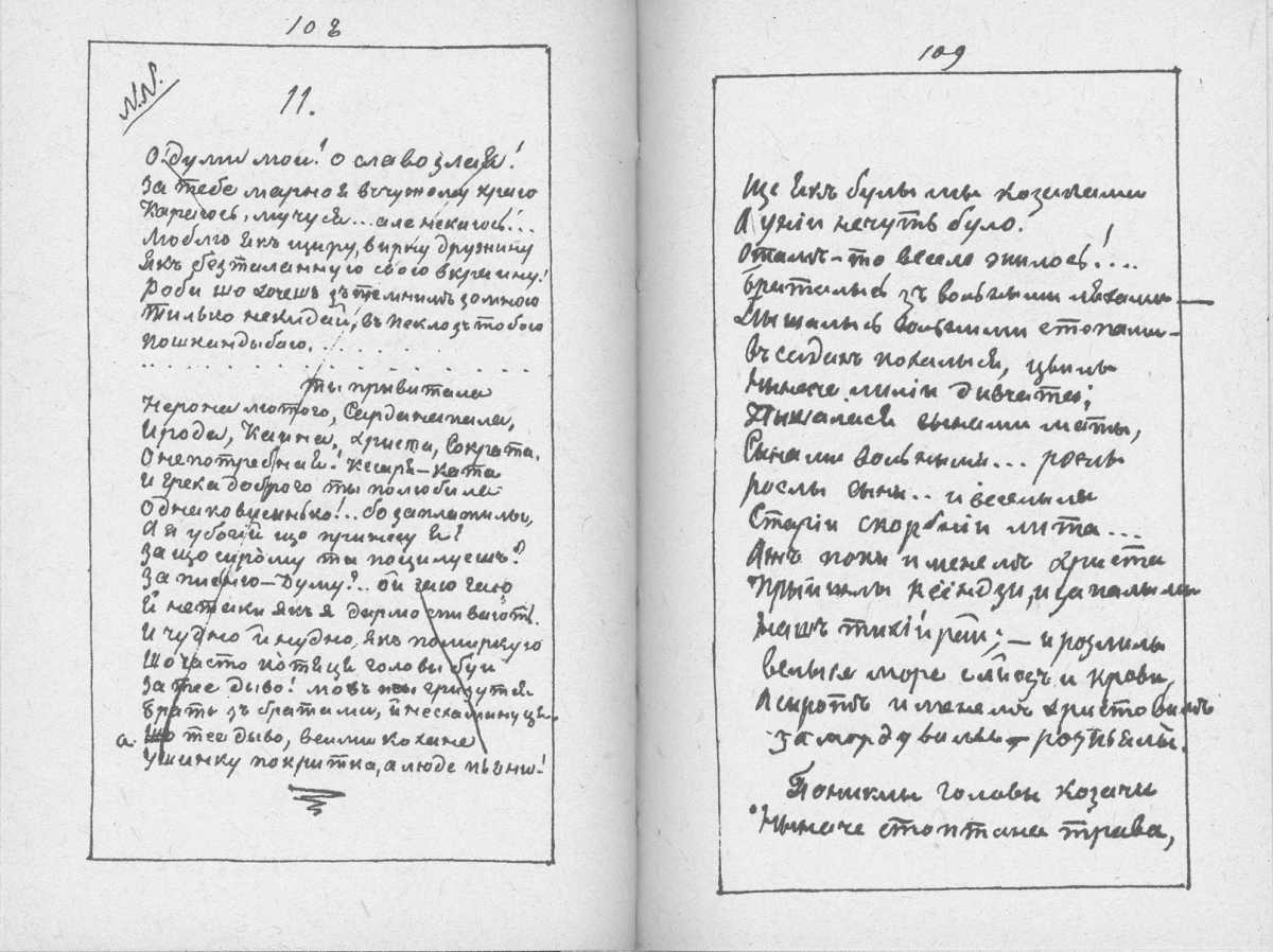 «Мала книжка» Т. Шевченка. С. 108 –…