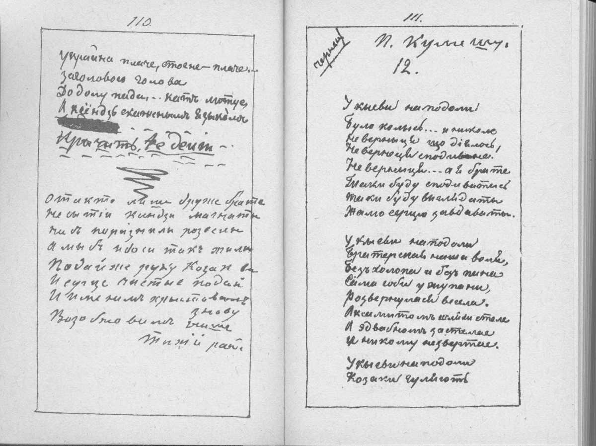 «Мала книжка» Т. Шевченка. С. 110 –…