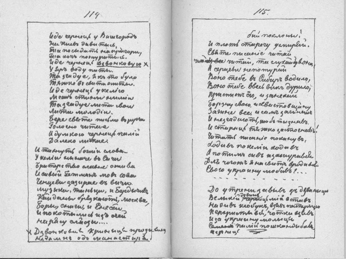 «Мала книжка» Т. Шевченка. С. 114 –…