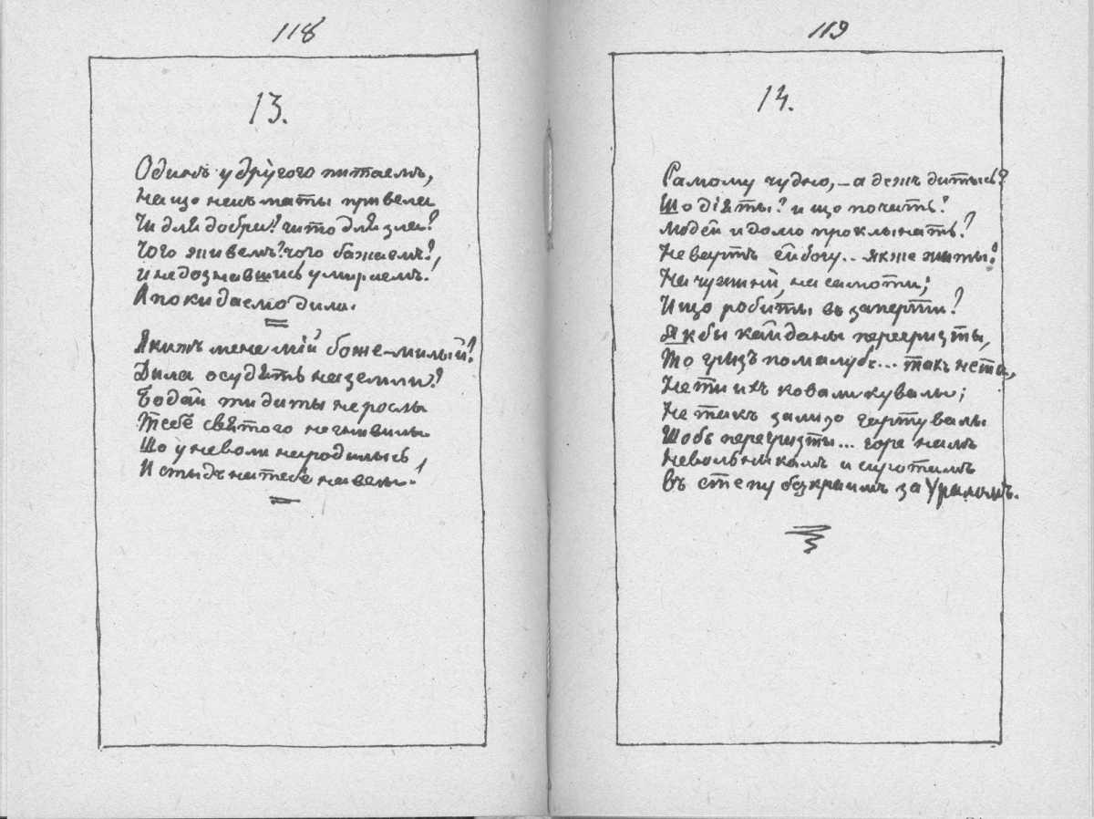 «Мала книжка» Т. Шевченка. С. 118 –…