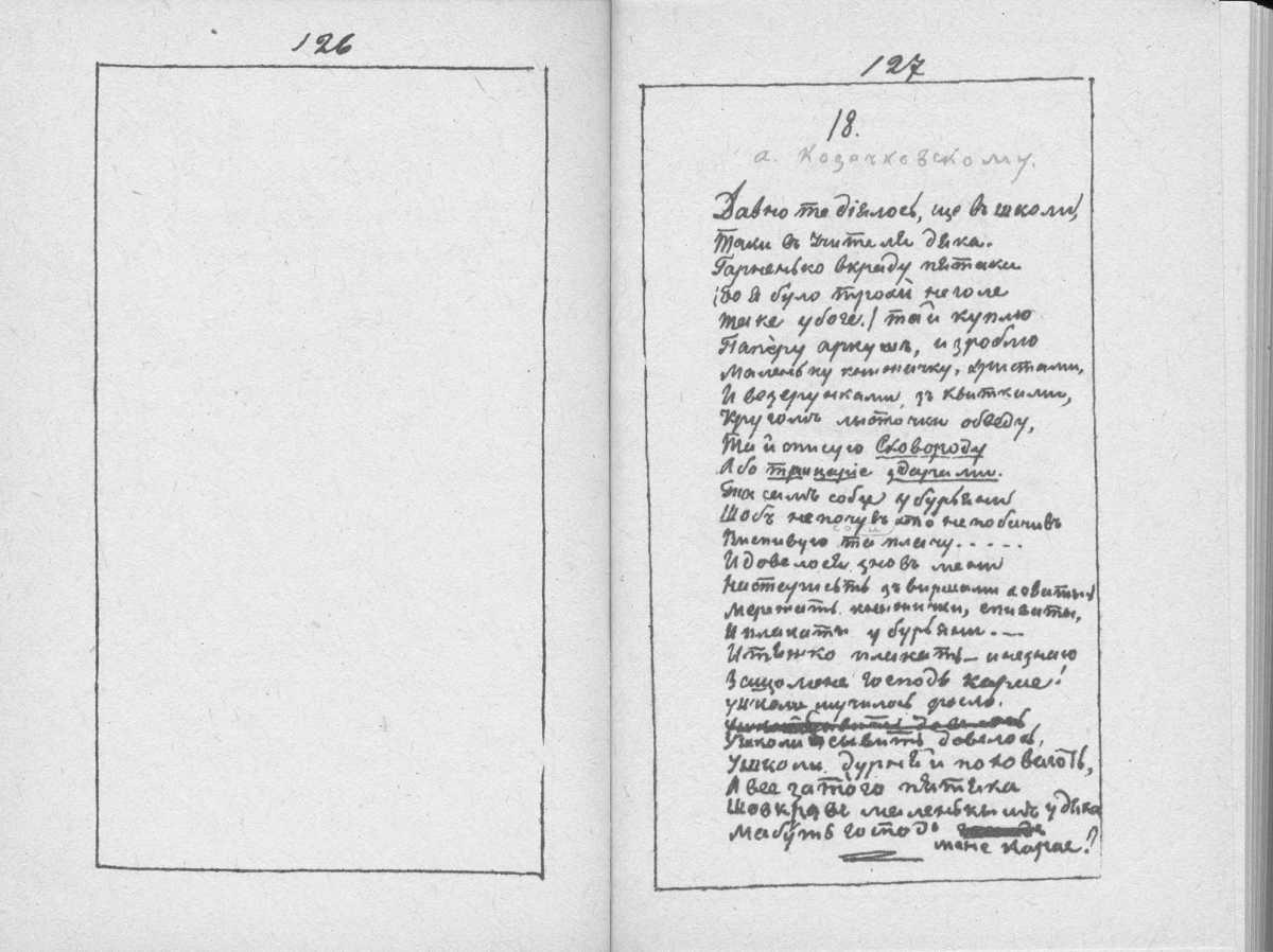 «Мала книжка» Т. Шевченка. С. 126 –…