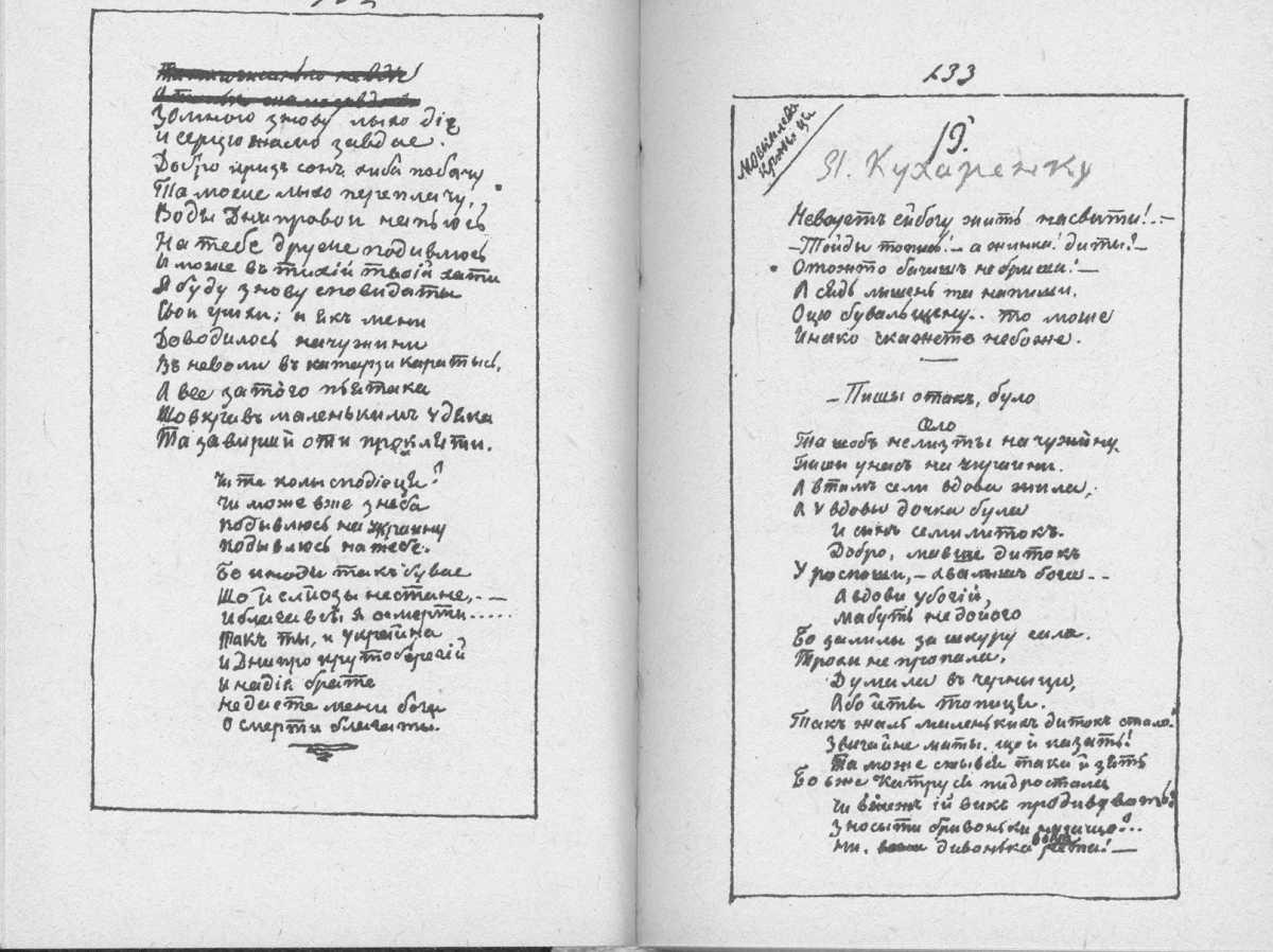 «Мала книжка» Т. Шевченка. С. 132 –…